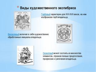 Виды художественного экслибриса Гербовый характерен для XVI-XVII веков, на не