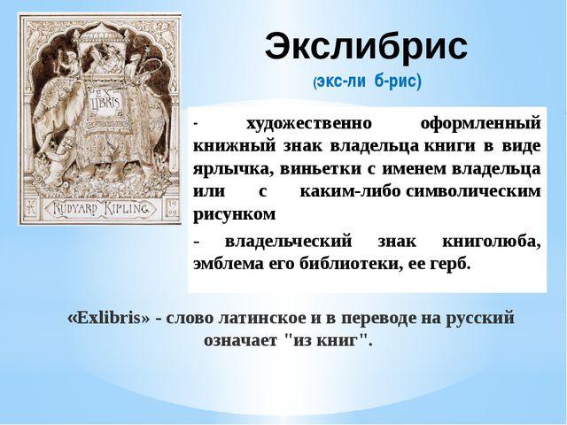 Экслибрис - художественно оформленный книжный знак владельцакниги в виде ярл...