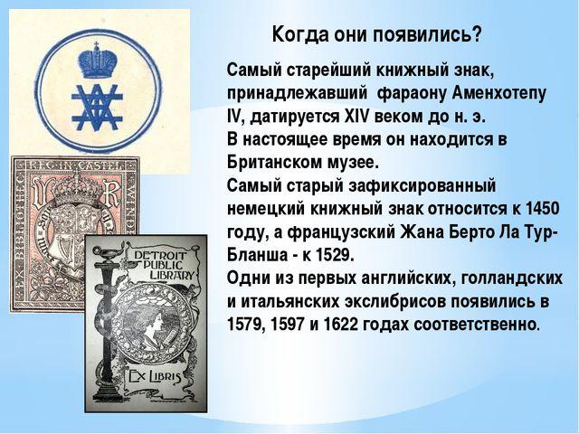 Когда они появились? Самый старейший книжный знак, принадлежавший фараону Ам...