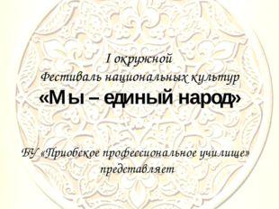 I окружной Фестиваль национальных культур «Мы – единый народ» БУ «Приобское п