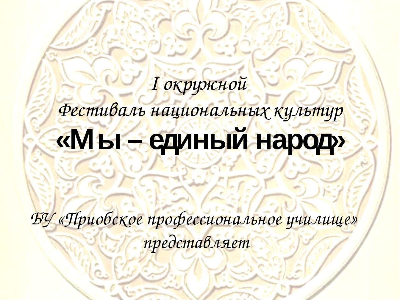 I окружной Фестиваль национальных культур «Мы – единый народ» БУ «Приобское п...