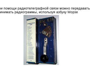 При помощи радиотелеграфной связи можно передавать и принимать радиограммы, и