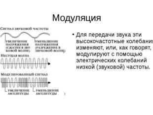 Модуляция Для передачи звука эти высокочастотные колебания изменяют, или, как