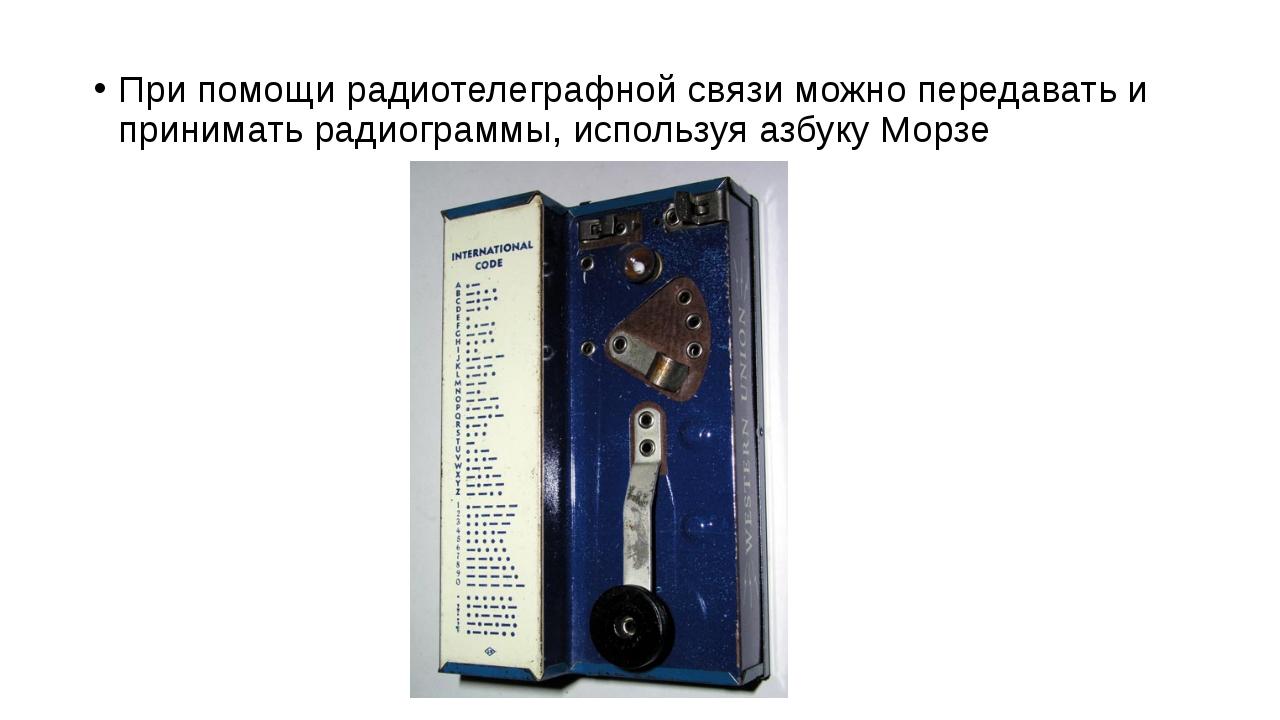 При помощи радиотелеграфной связи можно передавать и принимать радиограммы, и...