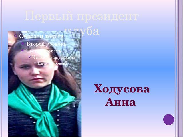 Первый президент клуба Ходусова Анна