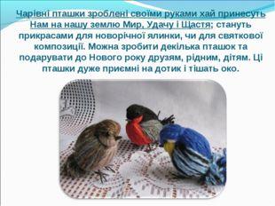 Чарівні пташки зроблені своїми руками хай принесуть Нам на нашу землю Мир, Уд