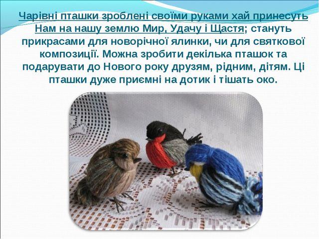 Чарівні пташки зроблені своїми руками хай принесуть Нам на нашу землю Мир, Уд...