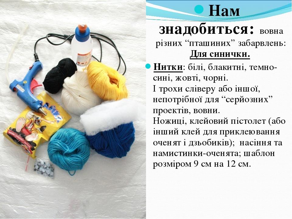 """Нам знадобиться: вовна різних """"пташиних"""" забарвлень: Для синички. Нитки: білі..."""