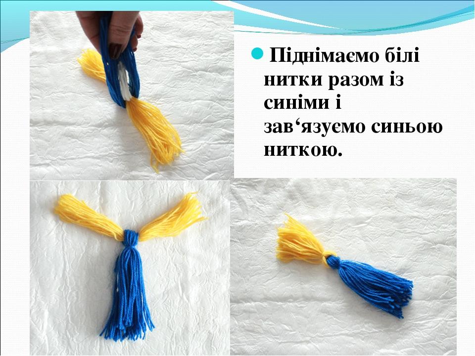 Піднімаємо білі нитки разом із синіми і зав'язуємо синьою ниткою.