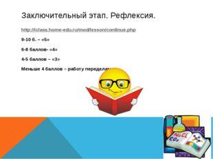 Заключительный этап. Рефлексия. http://iclass.home-edu.ru/mod/lesson/continue