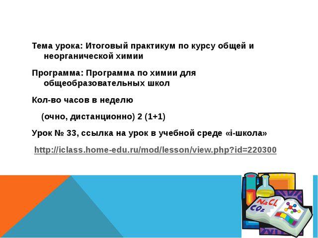 Тема урока: Итоговый практикум по курсу общей и неорганической химии Програм...