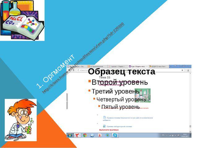 1. Оргмомент http://iclass.home-edu.ru/mod/lesson/view.php?id=220300