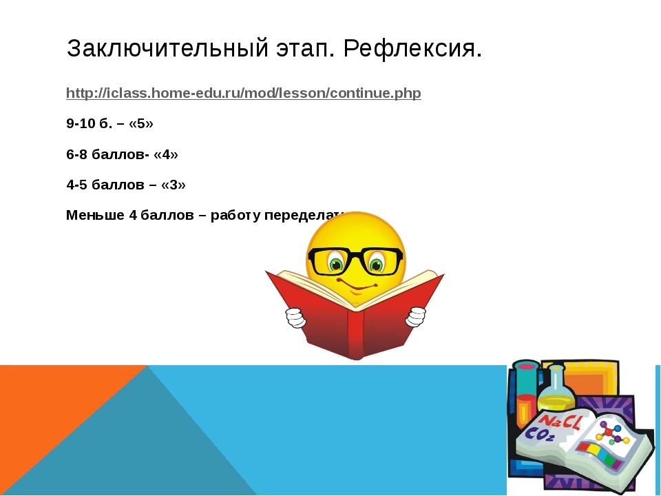 Заключительный этап. Рефлексия. http://iclass.home-edu.ru/mod/lesson/continue...