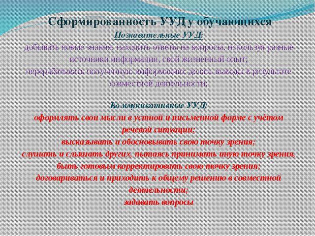 Сформированность УУД у обучающихся Познавательные УУД: добывать новые знания:...