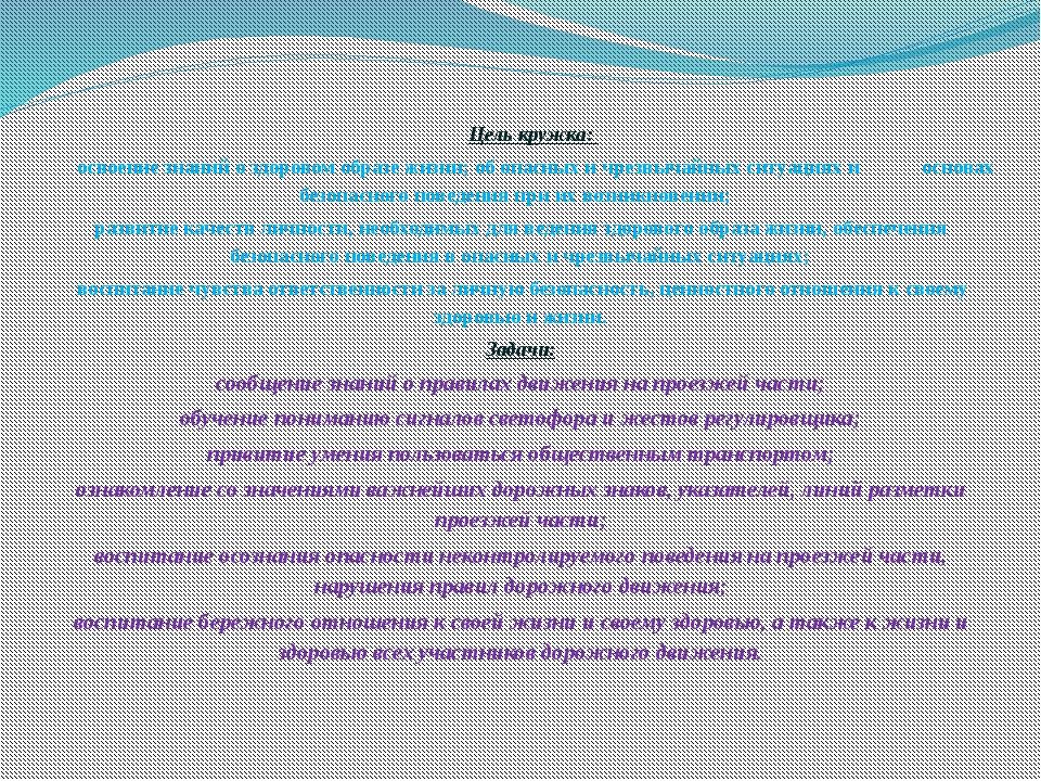 Цель кружка: освоение знаний о здоровом образе жизни; об опасных и чрезвычай...