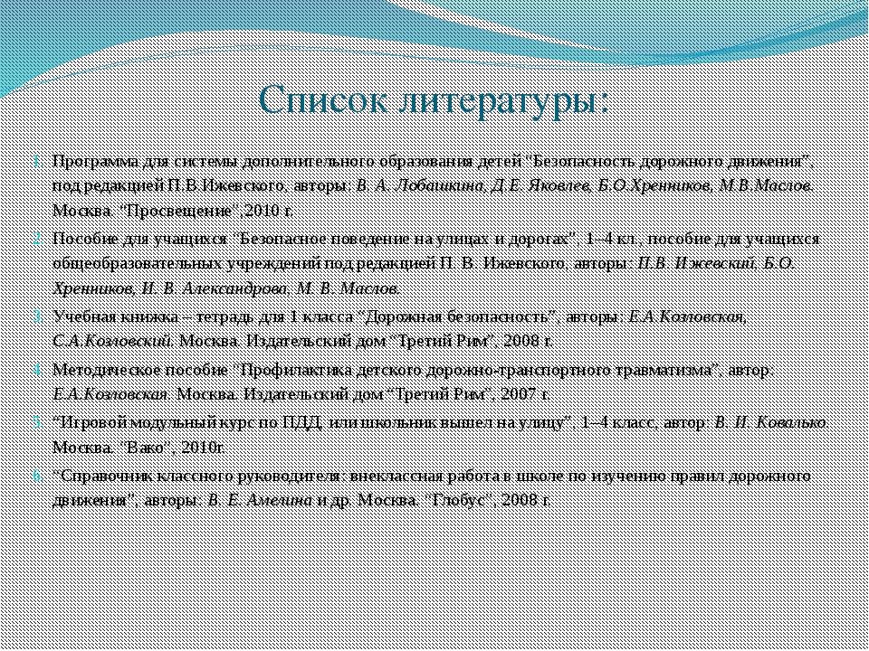 """Список литературы: Программа для системы дополнительного образования детей """"Б..."""