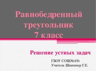 Равнобедренный треугольник 7 класс Решение устных задач ГБОУ СОШ№456 Учитель