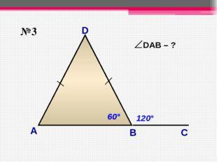 D А B 60° 60° №3 С 120° DАВ – ?