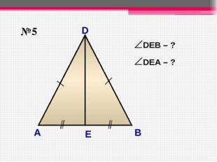 D А B 90° №5 Е 90° DЕВ – ? DЕА – ?