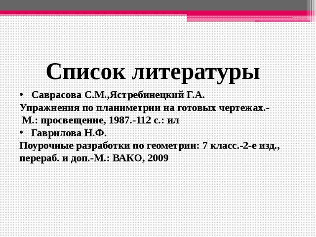 Саврасова С.М.,Ястребинецкий Г.А. Упражнения по планиметрии на готовых черте...