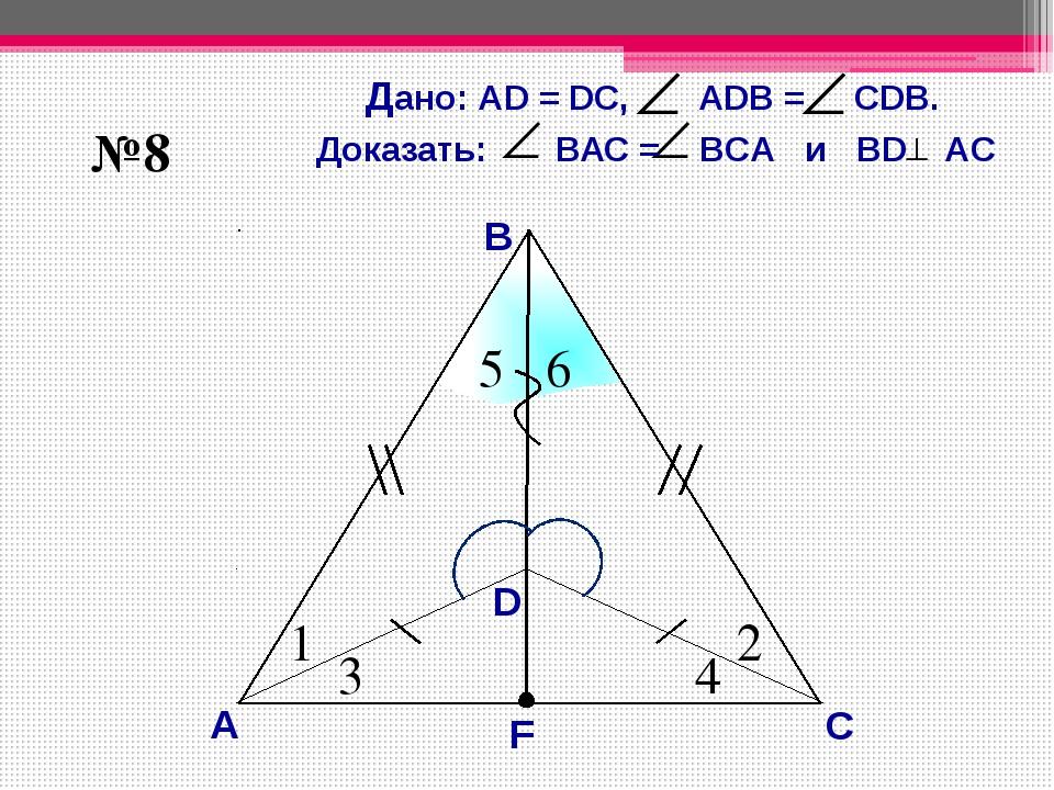 В А С D F 6 5 4 3 1 2 №8 Дано: АD = DС, АDB = СDВ.