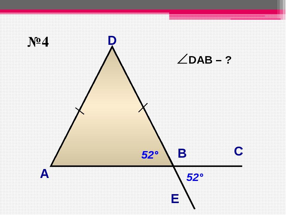 D А B 52° 52° №4 С 52° Е DАВ – ?