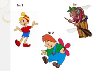 № 1 № 2 № 3