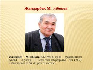 Жандарбек Мәлібеков(1942,Жаңақорған ауданыЕкпінді ауылы) – сәулетші.ҚР Ел