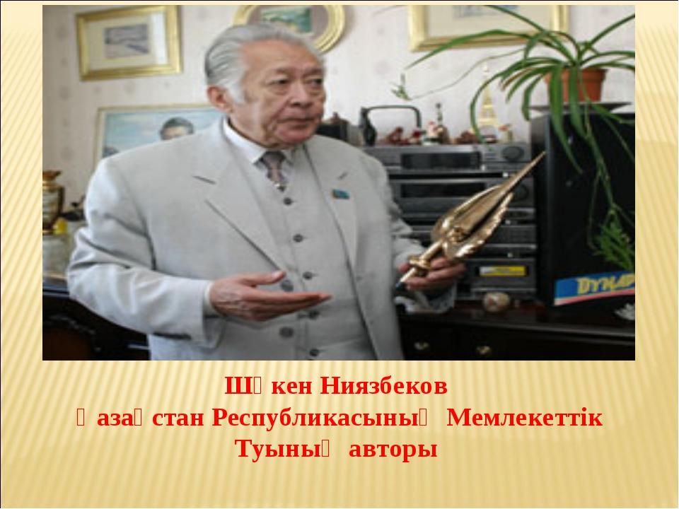 Шәкен Ниязбеков Қазақстан Республикасының Мемлекеттік Туының авторы