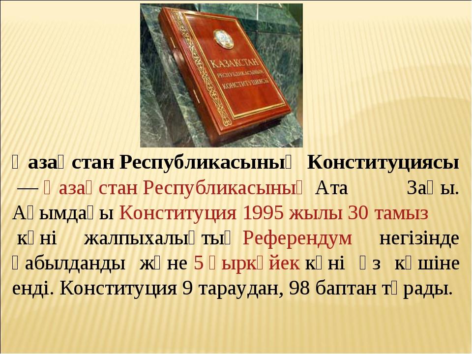 Қазақстан Республикасының Конституциясы —Қазақстан РеспубликасыныңАта Заңы...