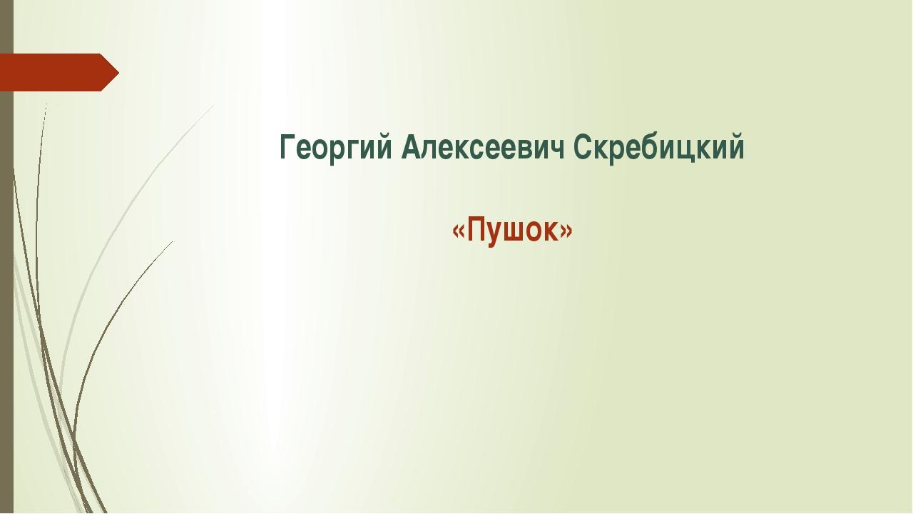 Георгий Алексеевич Скребицкий «Пушок»