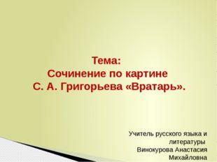 Тема: Сочинение по картине С. А. Григорьева «Вратарь». Учитель русского язык