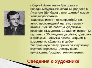 Сведения о художнике - Сергей Алексеевич Григорьев – народный художник Украин
