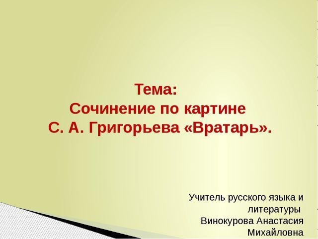 Тема: Сочинение по картине С. А. Григорьева «Вратарь». Учитель русского язык...