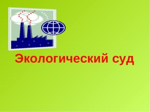 Экологический суд