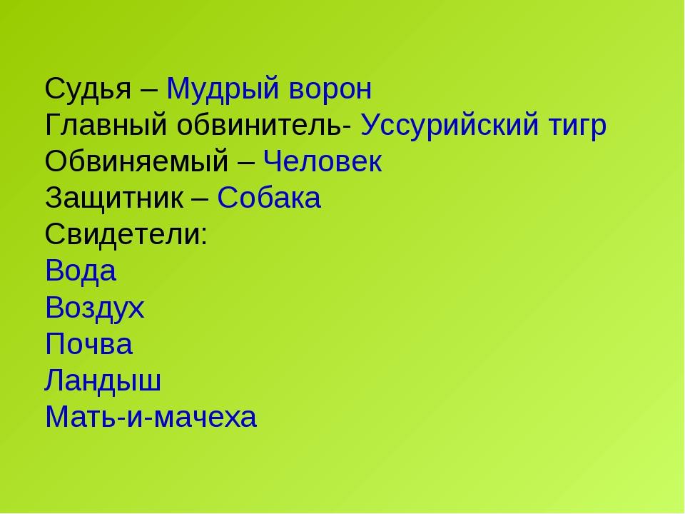 Судья – Мудрый ворон Главный обвинитель- Уссурийский тигр Обвиняемый – Челове...