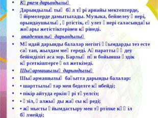 Дарындылық түрлеріне анықтама Жалпы дарындылық түрлері: Көркем дарындылық Дар