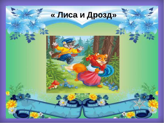 « Лиса и Дрозд»