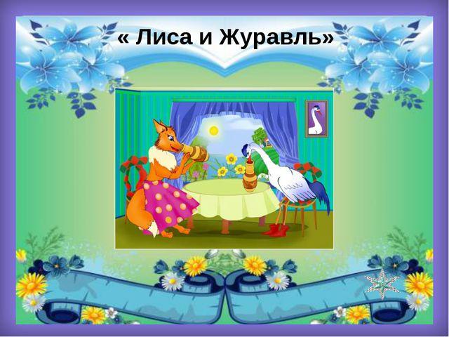 « Лиса и Журавль»