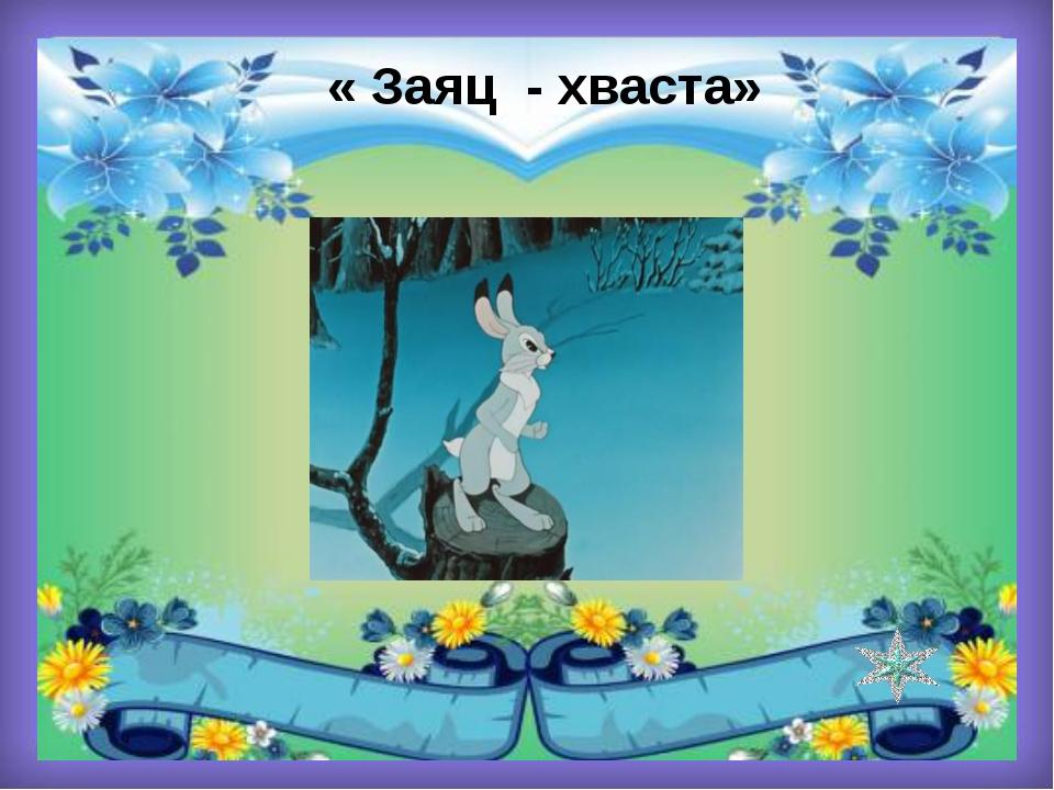 « Заяц - хваста»
