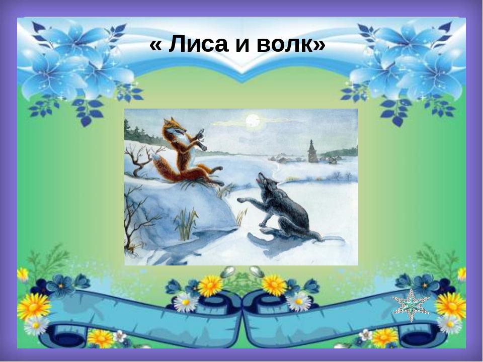« Лиса и волк»
