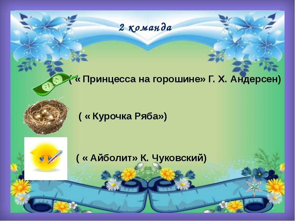 2 команда ( « Принцесса на горошине» Г. Х. Андерсен) ( « Курочка Ряба») ( « А...