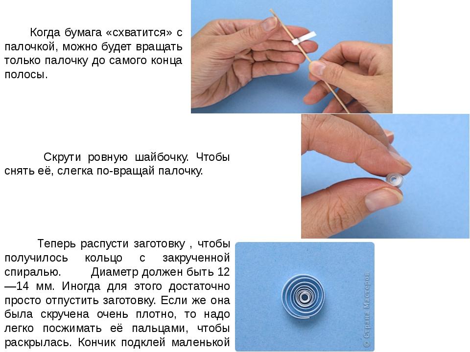 Когда бумага «схватится» с палочкой, можно будет вращать только палочку до с...