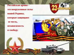 Российская армия – это вооруженные силы нашей Родины, которые защищают ее чес