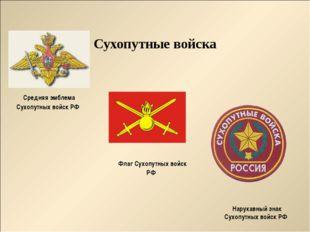 Средняя эмблема Сухопутных войск РФ Флаг Сухопутных войск РФ Нарукавный знак