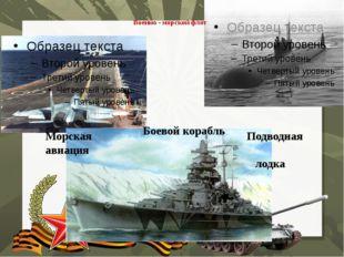 Военно - морской флот Морская авиация Подводная лодка Боевой корабль