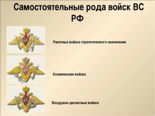 Самостоятельные рода войск ВС РФ Космические войска Воздушно-десантные войс