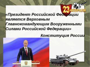 «Президент Российской Федерации является Верховным Главнокомандующим Вооруже