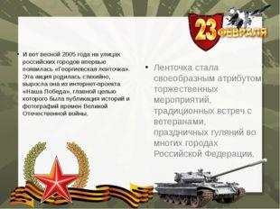 И вот весной 2005 года на улицах российских городов впервые появилась «Георг