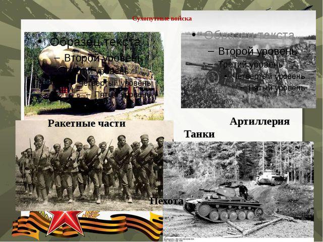 Сухопутные войска Ракетные части Артиллерия Танки Пехота